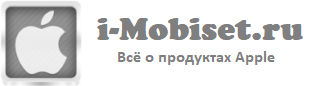 Мир Apple. Все об iPhone, iPad, iOS, Mac.