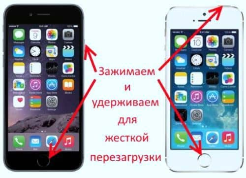перезагрузка айфон