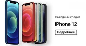 купить айфон 12 в кредит