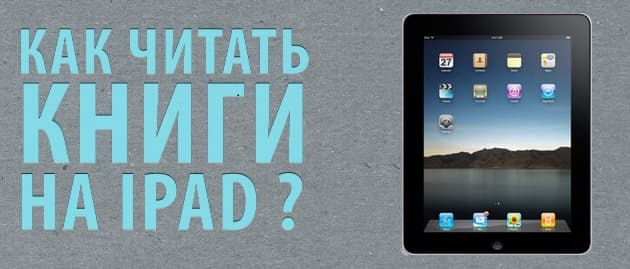 скачать книги на ipad бесплатно